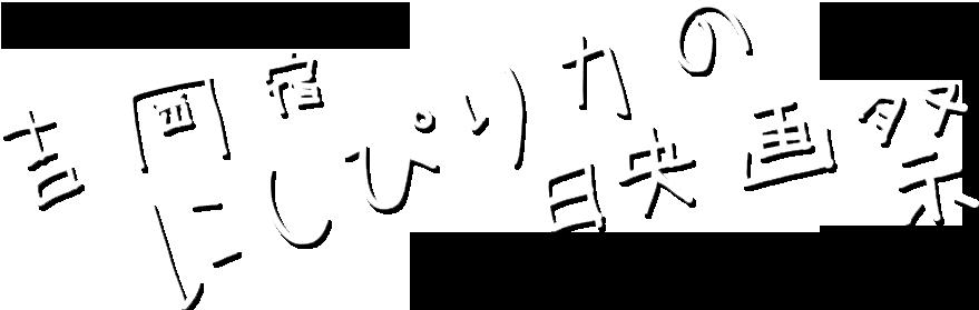 にしぴりかのロゴ