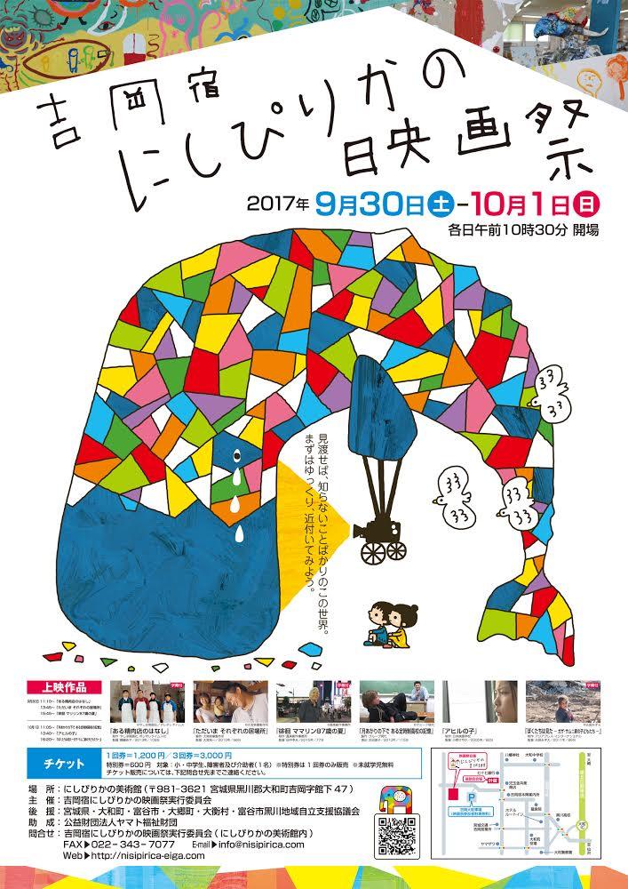 にしぴりかの映画祭パンフレット画像