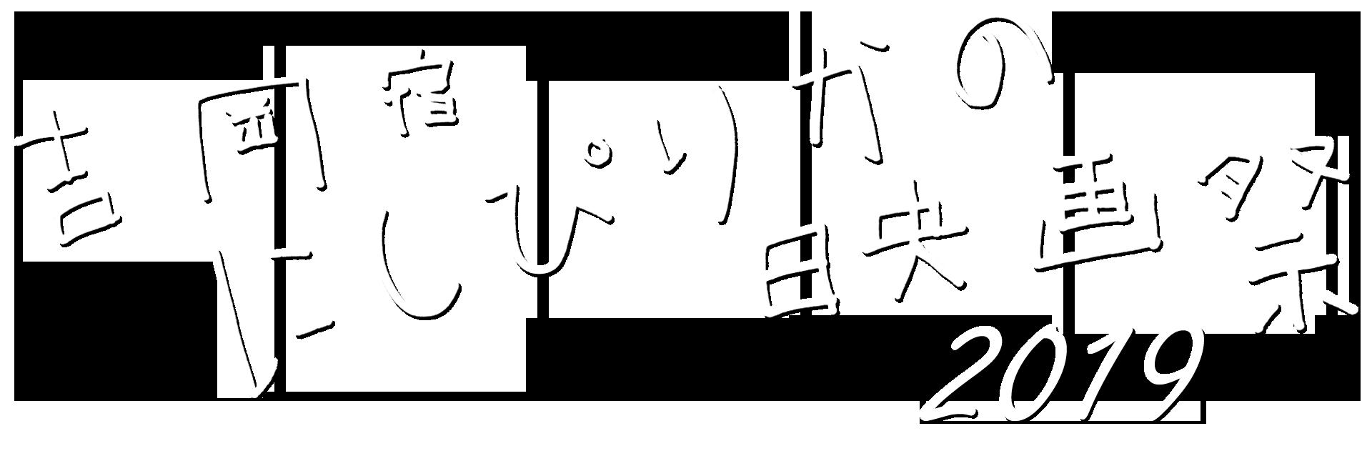 2019年にしぴりかの映画祭ロゴ