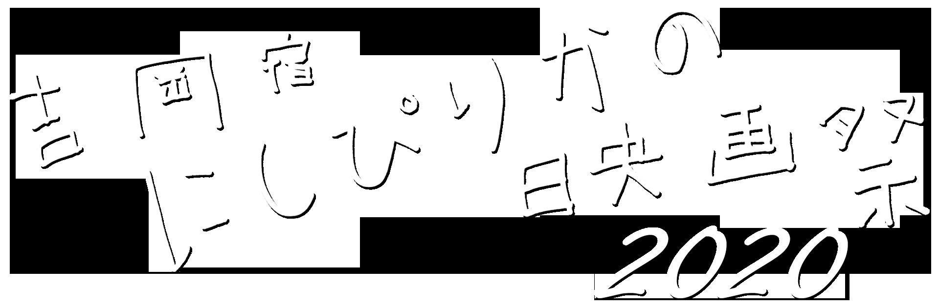 吉岡宿にしぴりかの映画祭2020ロゴ