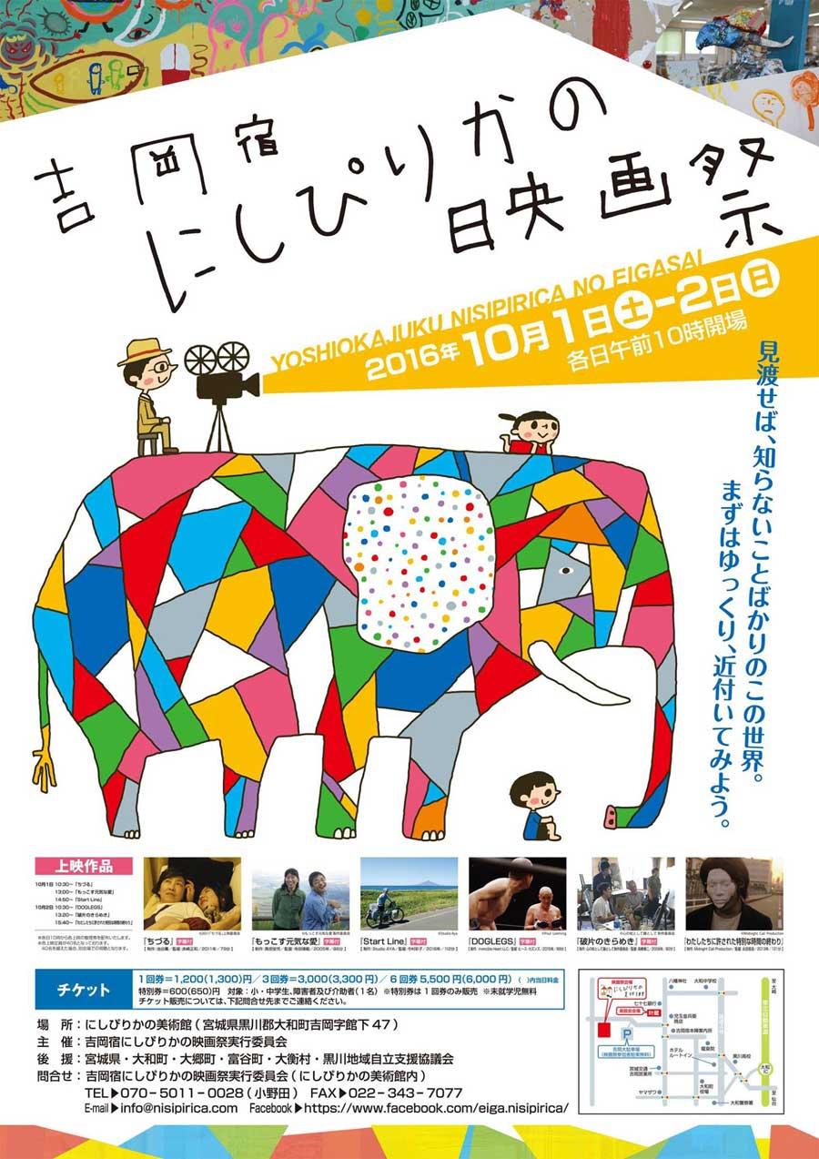 2016年度にしぴりかの映画祭パンフレット画像