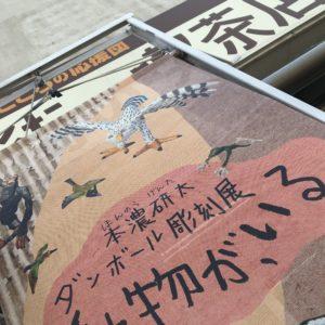 本濃研太・ダンボール彫刻展『動物が、いる。』