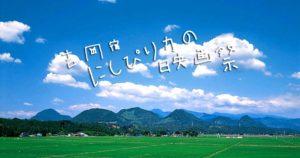 吉岡宿にしぴりかの映画祭七ツ森と空の写真