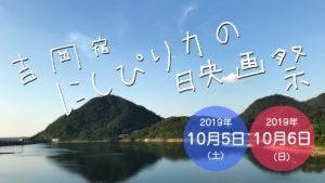 映画祭開催日と七つ森湖の風景