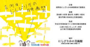 吉岡宿にしぴりかの映画祭2018アイキャッチ