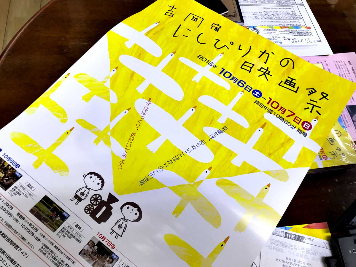 映画祭ポスター