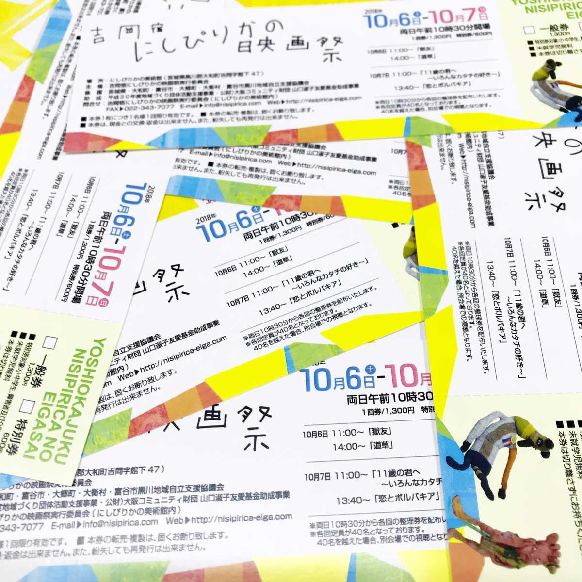 吉岡宿にしぴりかの映画祭チケット